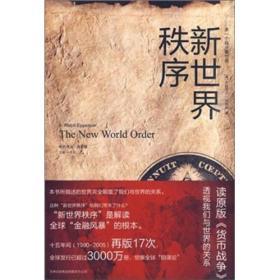 秘史译丛:新世界秩序