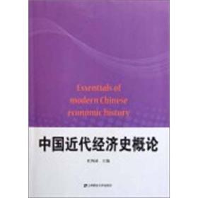 上海财经大学出版社 中国近代经济史概论 杜恂诚 9787564211790