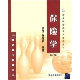 保险学 粟芳 第2版 9787302247456 清华大学出版社