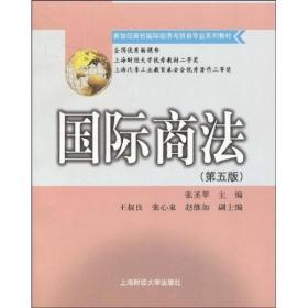 国际商法  第五版张圣翠 著上海财经大学出版社9787564204297
