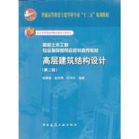 高层建筑结构设计第二2版钱稼茹中国建筑工业出版社9787112145270