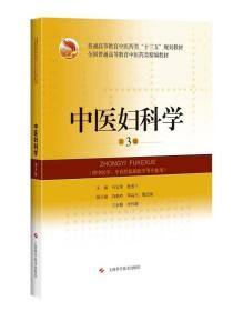 中医妇科学
