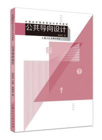 公共导向设计/中国美术院校新设计系列教材