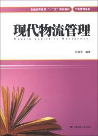 """普通高等教育""""十二五""""规划教材·工商管理系列:现代物流管理"""
