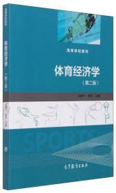 体育经济学(第2版)