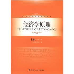 经济学原理 杜厚文林岗 9787300155432 中国人民大学出版社