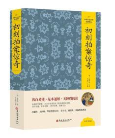 中国文化文学经典文丛 初刻拍案惊奇