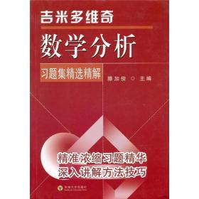 正版吉米多维奇数学分析习题集精选精解滕加俊主编东南大学出版社9787564123024