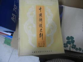 中国科技史料1994年第15卷第3期