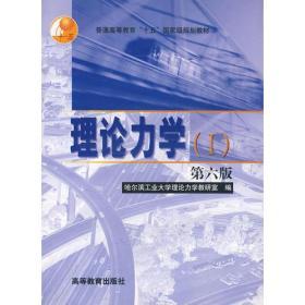 保证正版 理论力学(第6版) 哈尔滨工业大学理论力学教研室 高等教育出版社