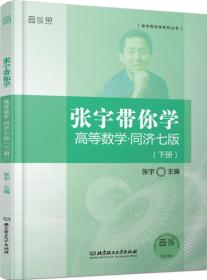 Z张宇带你学高等数学 同济七版 下册