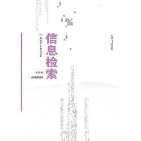 信息检索 高俊宽  9787565003646 合肥工业大学出版社
