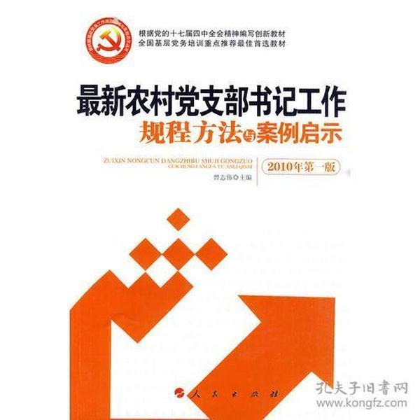最新农村党支部书记工作规程方法与案例启示-最新修订版