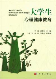 【正版】大学生心理健康教育 李国,谢春林主编