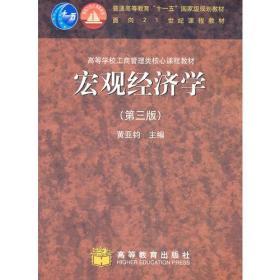 宏观经济学(第三版)