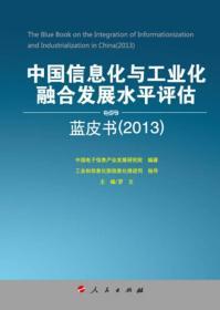 中国信息化与工业化融合发展水平评估蓝皮书(2013)(2013-2014年中国工业和信息化发展系列蓝皮书)