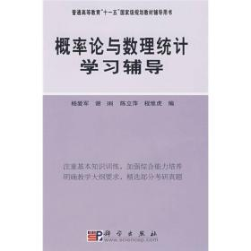 概率论与数理统计学习辅导 杨爱军 谢琍 陈立萍 程维虎 编