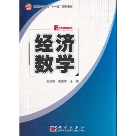 经济数学(修订版)