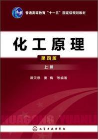 化工原理上第四4版 谭天恩窦梅 9787122163615 化学工业出版