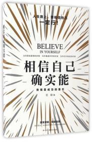 相信自己确实能 自信是成功的基石