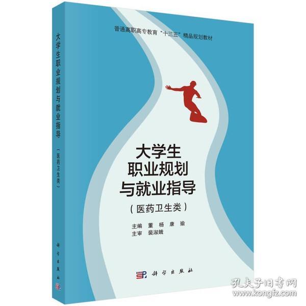 大学生职业规划与就业指导(医药卫生类)