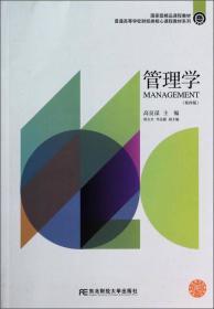 保证正版 管理学 高良谋作 东北财经大学出版社有限责任公司