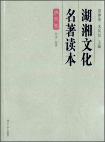 湖湘文化名著读本:佛教卷