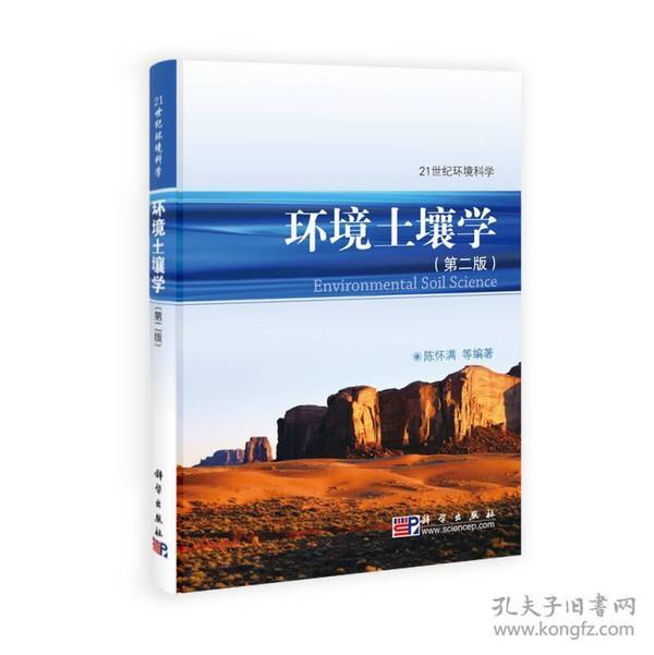 环境土壤学(第2版)/21世纪环境科学