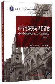 二手可行性研究与项目评估-第四版第4版 宋维维 东北财经大学出9787565418402r