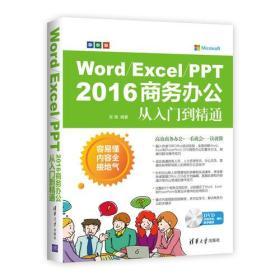 Word/Excel/PPT 2016 商务办公从入门到精通
