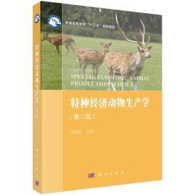 特种经济动物生产学(第二版) 熊家军 9787030539120