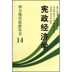宪政经济学:西方现代思想丛书14
