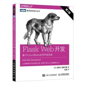 Flask Web开发 基于Python的Web应用开发实战 第2版