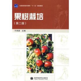 果树栽培(第二版)