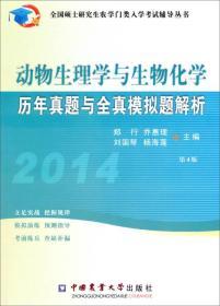 全国硕士研究生农学门类入学考试辅导丛书:2014动物生理与生物化学历年真题及模拟题解析(第4版)