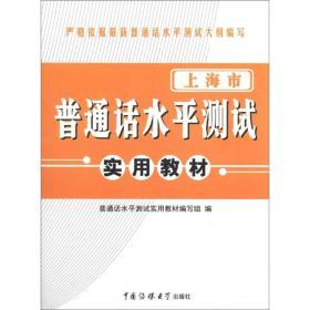 江苏省普通话水平测试实用教材