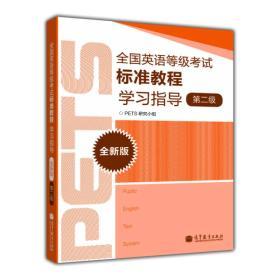 全国英语等级考试标准教程学习指导(全新版)(2级)