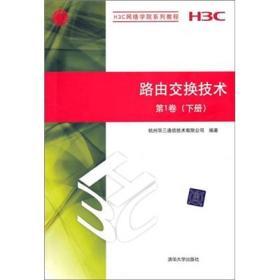满29包邮 二手路由交换技术:第一1卷(下册)清华大学9787302249801