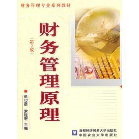 财务管理原理(第2版)