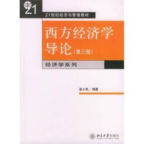 西方经济学导论(第3版)/21世纪经济与管理精编教材·经济学系列
