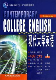 现代大学英语 听力 1 杨立民 金莉 学生用书 教材