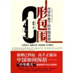C形包围——内忧外患下的中国突围 戴旭 文汇出版社