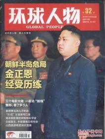 【人民日报社--环球人物大全】《环球人物》杂志2010第32期:金正恩朝鲜危局专辑【全铜版纸印刷】