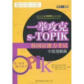 中级理解篇-一举攻克s-TOPIK韩国语能力考试-听力.阅读