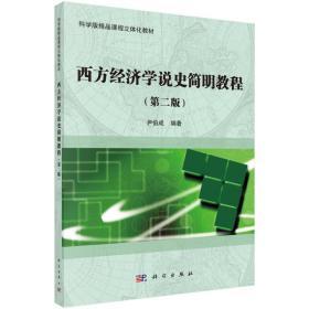 西方经济学说史简明教程(第二版)
