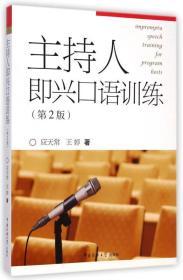 主持人即兴口语训练(第二版)