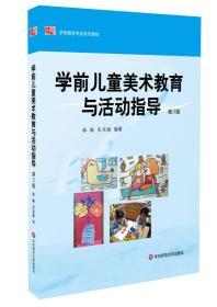 学前儿童美术教育与活动指导-第3版 林琳 9787567516229 华东师范大学出版社
