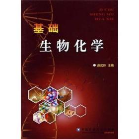 基础生物化学赵武玲中国农业大学出版社