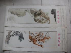 年画:动物母子图 狮、虎2张(刘继卣 作)