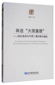 """再造""""大国重器"""":国机集团与中国二重的联合重组"""